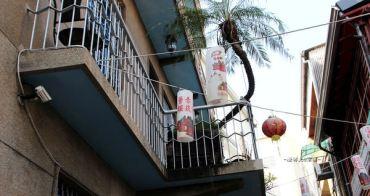 台南素食推薦,赤崁璽樓餐廳,老屋新生命的蔬食餐廰。