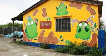嘉義朴子,台灣原創插畫彩繪村,就是要讓你好孕滿滿。
