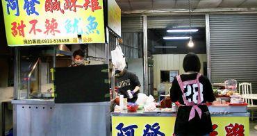 台中南屯阿發鹹酥雞,除了食材優質,老闆本人也超幽默!!!