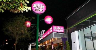台中北屯,茶自點聚餐的好所在,吃飽喝足後還能散個步拍拍蝴蝶橋。