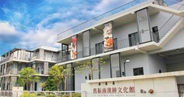 漢餅文化館|舊振南餅店,近捷運,帶你了解漢餅還可以自已DIY。