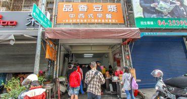 台中西區,品香豆漿~熱門時段人潮強強滾,早點到才能吃到招牌水煎包。