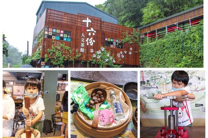 苗栗三義,十六份人文茶館,體驗榨苦茶油與搗麻糬DIY,還能逛逛勝興車站。