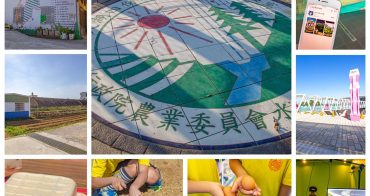 苗栗五湖社區,水保戶外上課趣!到食農教育示範基地體驗農事樂,進台灣客家文化館,透過遊戲來寓教於樂,實際走訪大湖四份水土保持教室,親身體驗水保的重要。