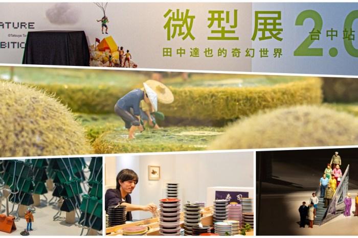 微型展2.0 田中達也的奇幻世界,最終回,座落台中文化部文化資產園區 12月20日-3月1日。