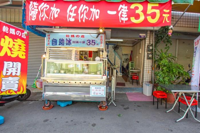 台中烏日,乾媽的店~路過很容易誤會是自助洗衣店。