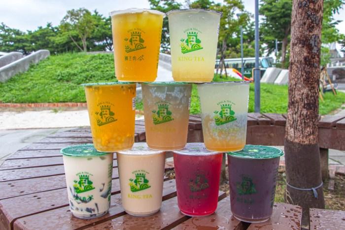 國王的茶,份量超大的胖胖杯~完全是KING SIZE來著,台中神岡中山店5/27-6/5新開幕,買一送一現正熱賣中。