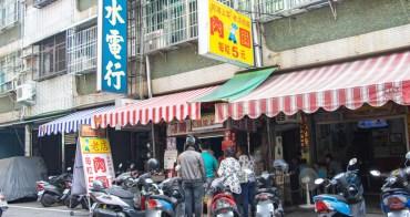 高雄鳳山,5元小肉圓,蒸得銅板美食~瑞竹老店肉圓。