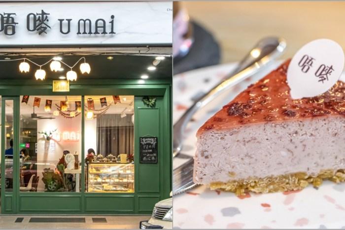 台中中區,唔嘜乳酪食研商行,低糖&無麵粉甜點店。