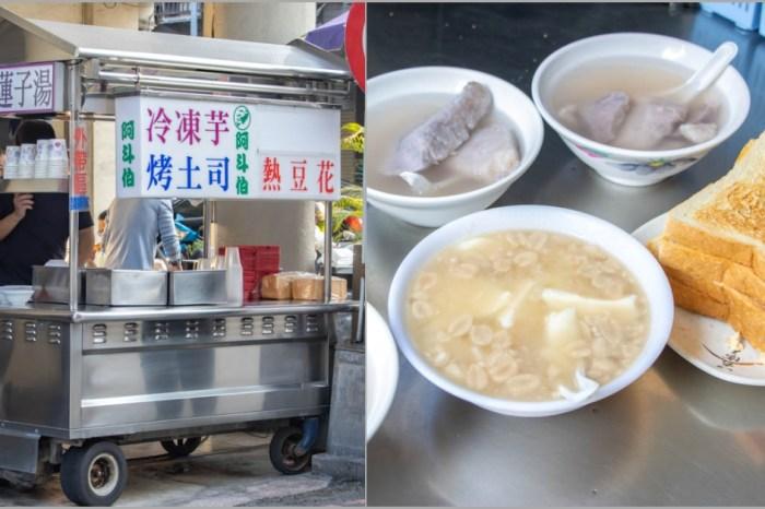 台中中區,阿斗伯冷凍芋,騎樓裡隱藏的在地老店,從下午賣至消夜場,近中華夜市。