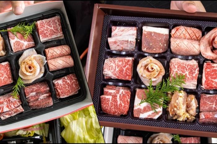 台中北區,在家也能好好吃燒肉,山鯨燒肉防疫燒肉九宮格與十二宮格禮盒。