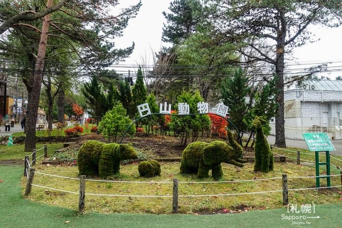 [札幌] 円山動物園-札幌市區半日遊的好地點