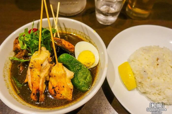 [札幌] 湯咖哩 Suage+ 特製黑色湯頭加上炭燒雞肉串的札幌排隊名店