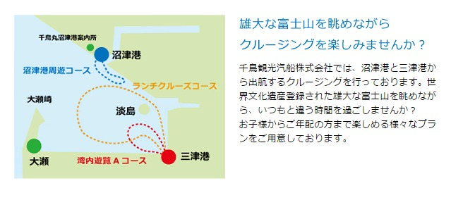 沼津港遊覽船時刻表