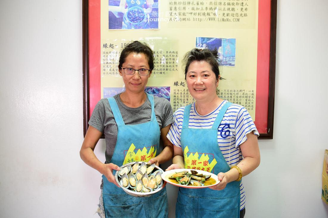 八里美食,孔雀蛤,李媽媽孔雀蛤大王,八里老街,八里景點,八里餐廳