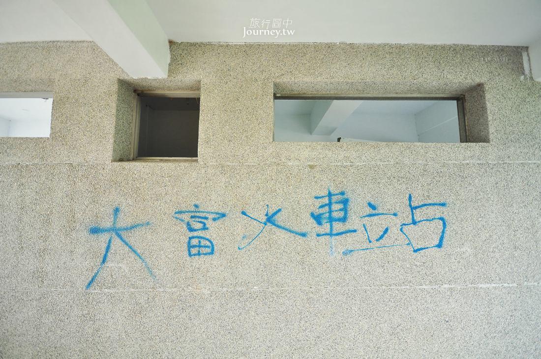花蓮,花東線,台鐵,大富車站