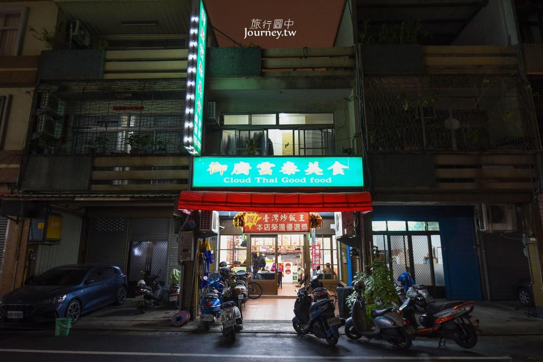 新竹,新竹美食,新竹市北區,城隍廟,御廚雲泰美食,臺灣炒飯王