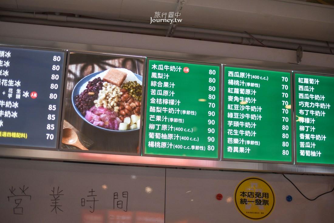 台北市,台北美食,萬華區,萬華美食,龍山寺,台北冰店,百年冰店,龍都冰果専業家