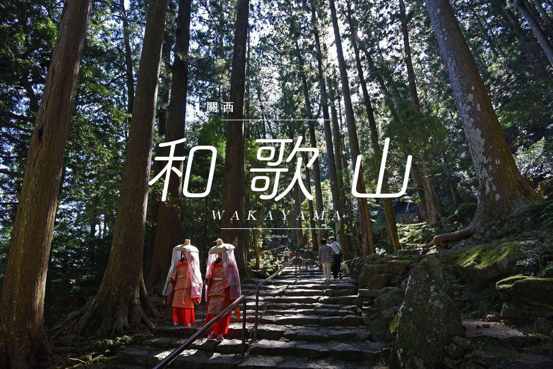和歌山景點,和歌山自由行,平安裝,和歌山,交通,溫泉,住宿,關西,日本