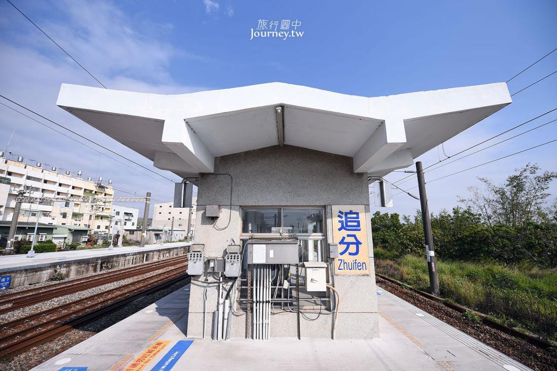 台中,大肚,追分車站,台中景點,原來有這站,台鐵,鐵道旅行