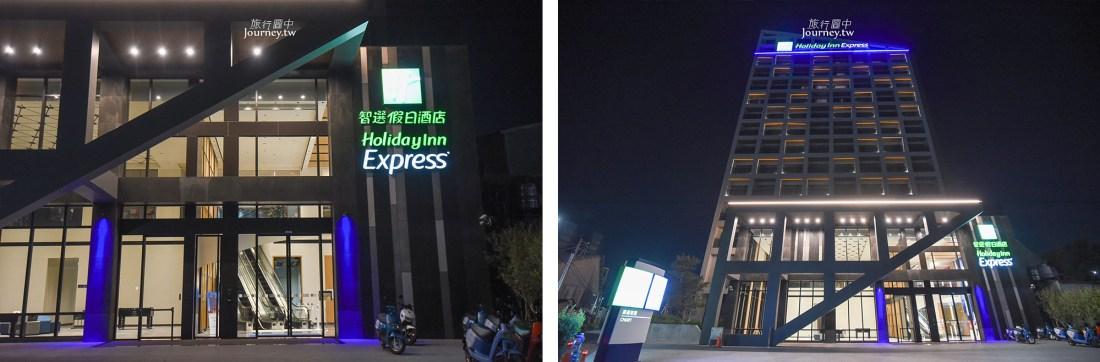 嘉義市,嘉義住宿,嘉義景點,嘉義美食,嘉義車站,嘉義智選假日酒店,Holiday Inn Express Chiayi