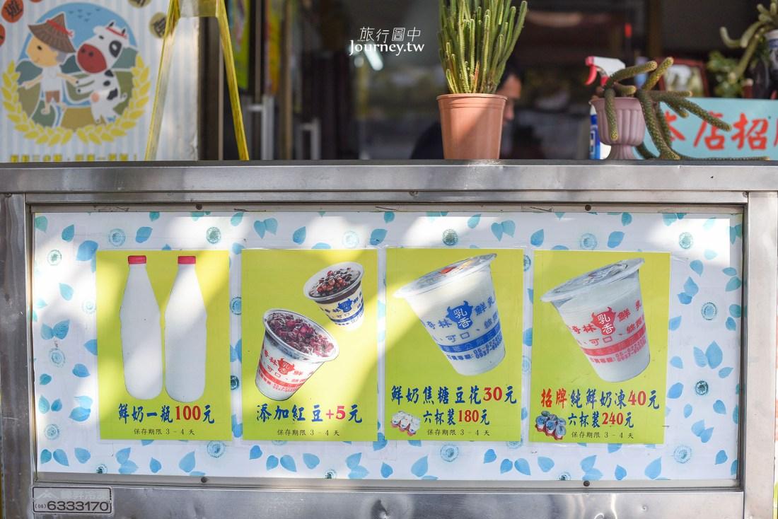 台南,台南美食,柳營區,柳營美食,奇林純鮮乳豆花