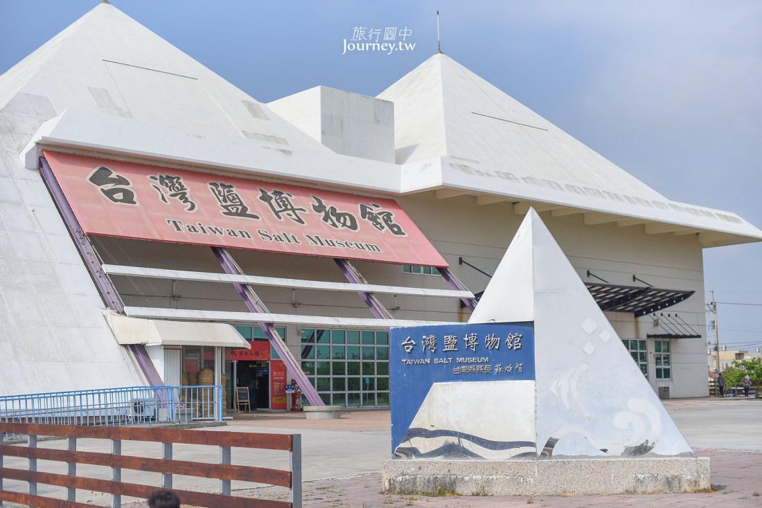 台南市,台南景點,七股區,七股景點,台灣鹽博物館,七股一日遊
