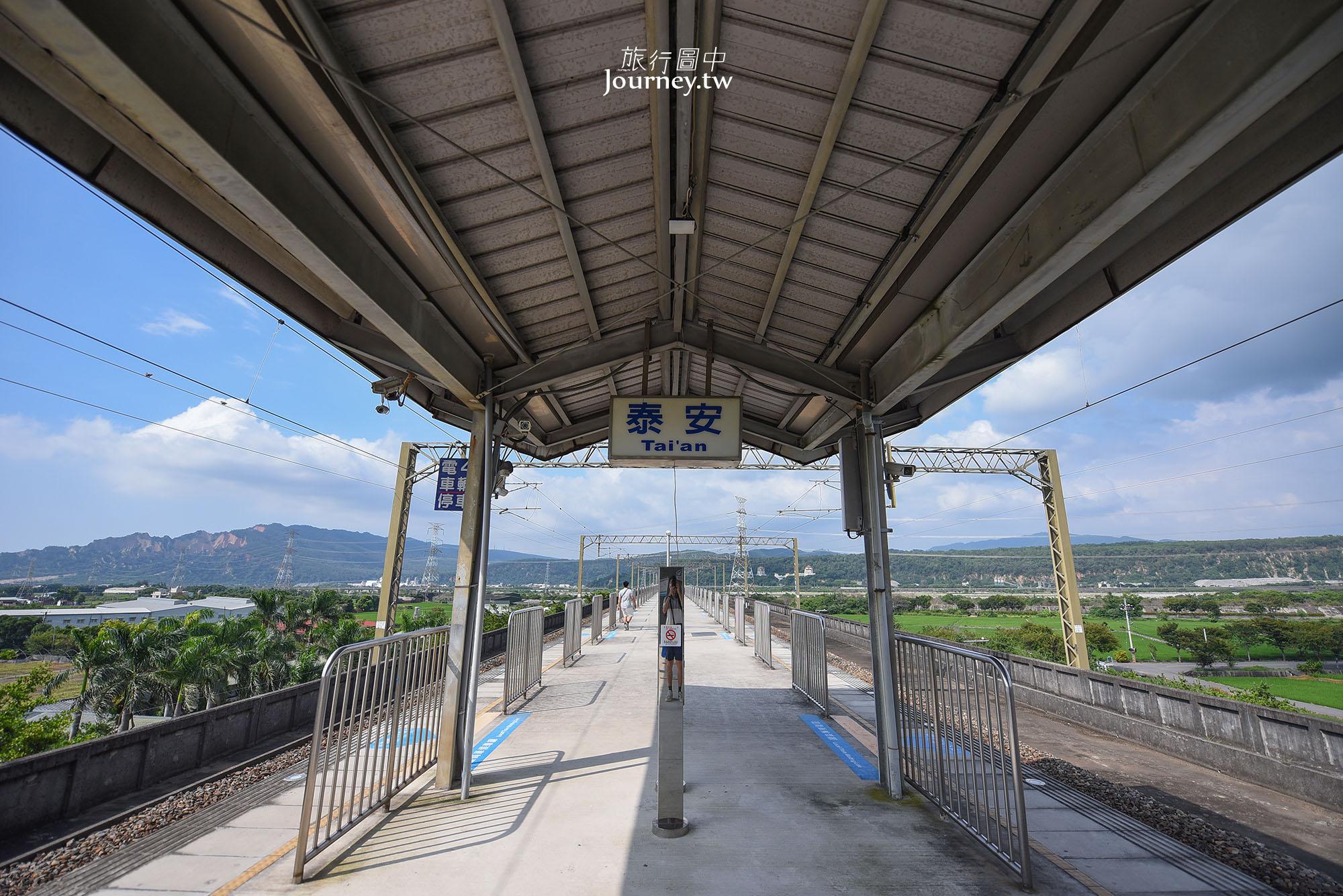 台中,台中景點,后里,后里景點,泰安車站,泰安鐵道文化園區