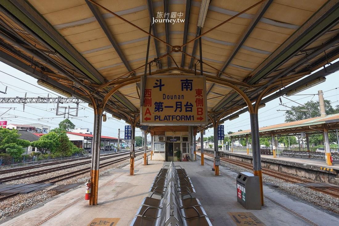 雲林,雲林景點,斗南,斗南景點,鐵道旅行,斗南車站,台鐵車站