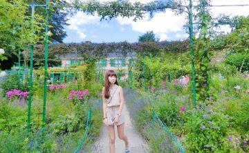 法國巴黎著名景點『浪漫的莫內花園』故居 走入莫內的畫中 內有Giverny Monet 交通資訊分享 ♥ 小Connie愛夢遊。遊記