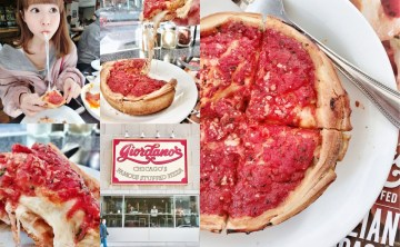 [美國芝加哥-美食推薦]必吃特色美食超厚Stuffed Pizza『Giordano's』起司控的天堂 ♥ 小Connie愛夢遊。遊記食記