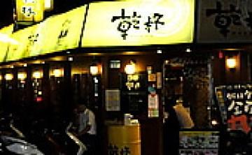 [燒烤]  乾杯 本店   Kanpai Yakiniku Restaurant  (東區) ♥ JoyceWu。食記