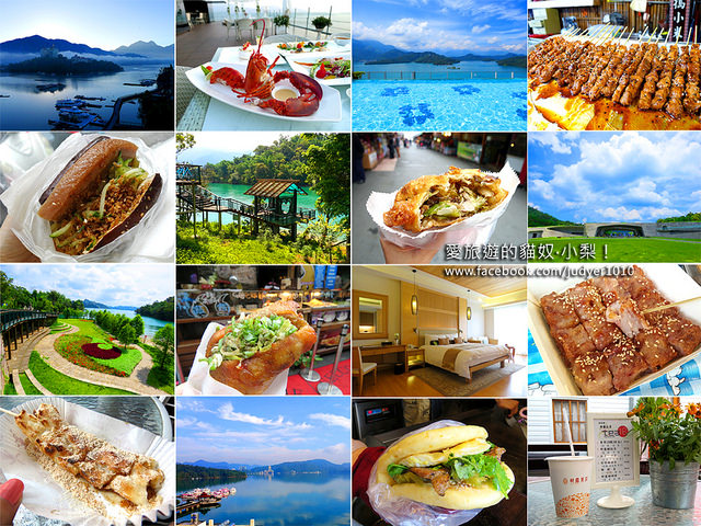 【南投日月潭行程懶人包】日月潭的住宿、美食、購物及周邊玩樂,讓小梨一次通通打包給你吧!