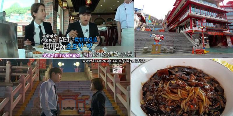 【韓劇景點】韓劇《看見味道的少女》《傲慢與偏見》及《Running Man》任務場景,讓我們一起去仁川中華街(中國城)吃超特別的
