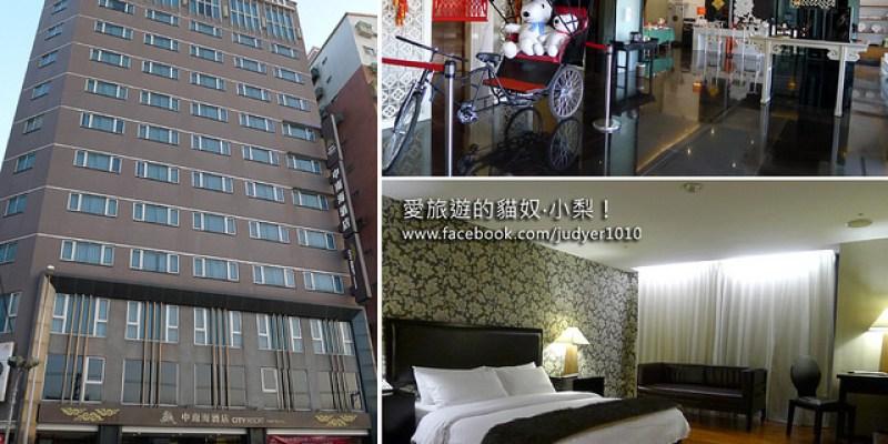 【台中住宿】中南海酒店,一間城市型的度假飯店!