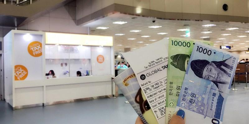 【韓國退稅】:釜山金海機場退稅超簡單!2017年7月最新版~詳細照片退稅步驟分享~