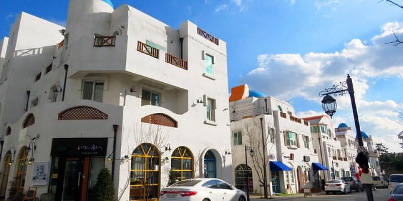 【韓國忠清南道\地中海村】位於牙山的韓國小希臘,享受漫步在藍與白的歐式建築中,搭乘KTX只要半小時就到啦!(清楚教學帶你去)