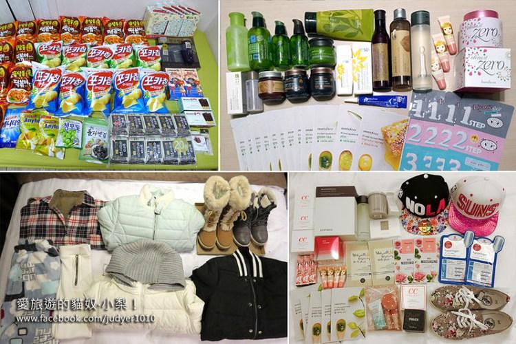 【韓國必買】2018最新版:首爾購物懶人包~去韓國旅遊不知道要買啥的看這裡!