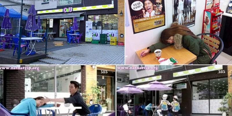 【韓劇景點】:繼承者們(二)英道吃泡麵的CU超商,讓我們也去學恩尚睡覺吧!