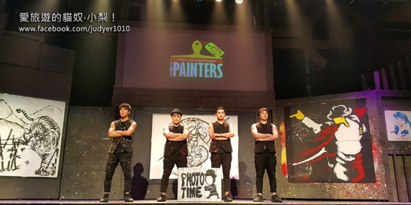 THE PAINTERS 塗鴉秀\超好看的喜默劇表演秀,非常適合不懂韓文的我們觀看呢!