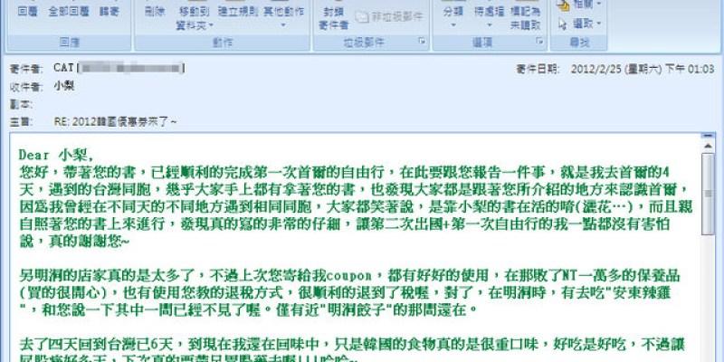 【韓國自由行】:2012年一起去首爾賞櫻吧!小梨新書持續熱賣中(讀者佳評如潮)~