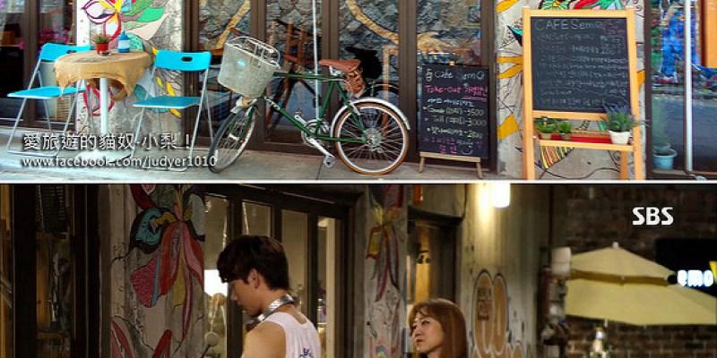 【韓劇景點】《三流之路》《沒關係,是愛情啊》弘大畢卡索街,海秀的少年病患插畫塗鴉處(semo咖啡館已歇業)!