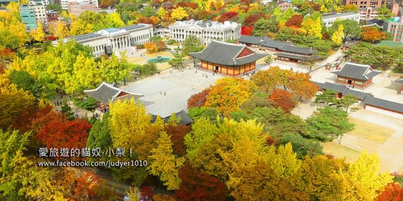 韓國賞楓\貞洞觀景台,秋天的景色美炸了,你千萬不能錯過啊!