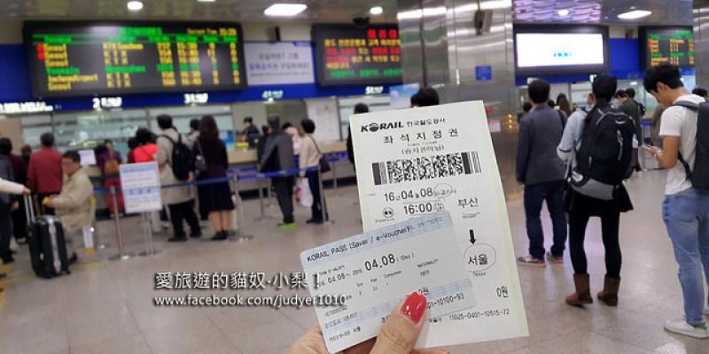 【從釜山搭KTX到首爾】清楚照片教學,搭韓國高鐵KTX來回釜山、首爾雙城,超級簡單又省錢!
