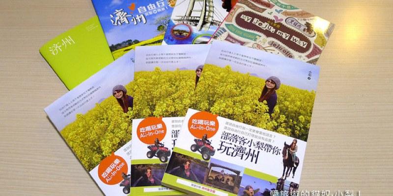 【濟州島自由行】濟州島旅遊懶人包:住宿+交通+換錢+行程規劃+美食+上網,教你如何輕鬆上手,快速搞定!(內有最新開幕Jeju hello kitty Island位置標示)