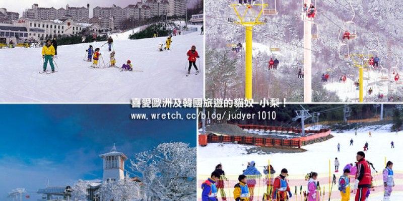 【韓國自由行】:韓國冬季滑雪住宿渡假村之整理篇
