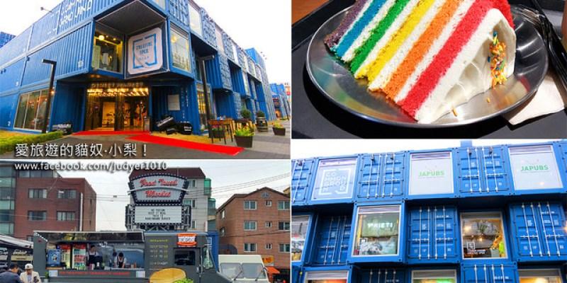 【韓國必買】建大入口站\COMMON GROUND,貨櫃屋SHOPPING MALL+彩虹蛋糕,新奇有趣,快去瞧瞧吧!