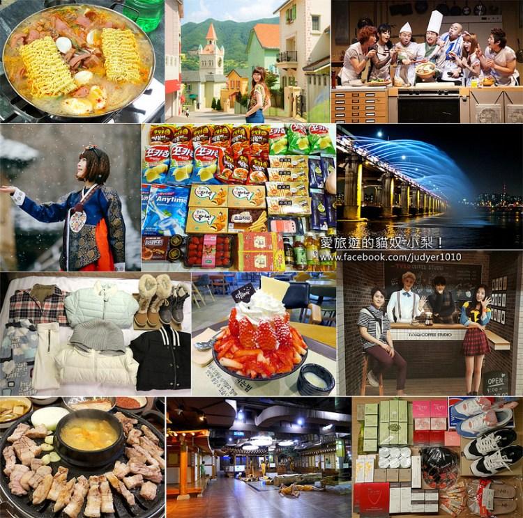 【去韓國一定要體驗的11件事】到韓國旅遊,哪些事是一定要去體驗、去嚐試,才不虛此行呢?