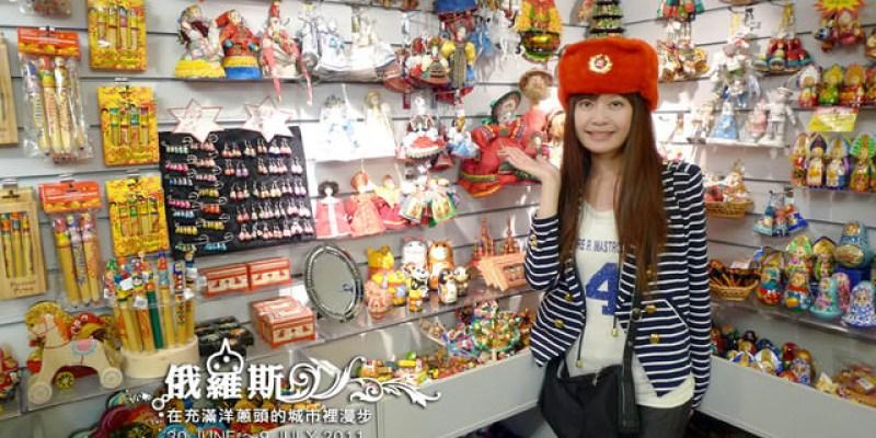 【俄羅斯旅遊購物(二)】:皮草毛帽、披肩、琥珀、飾品、伏特加酒、巧克力、水果,買翻了!