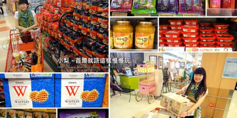 【韓國必買】樂天超市롯데마트,內有各分店地圖哦~